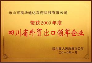 四川省外贸出口领军企业