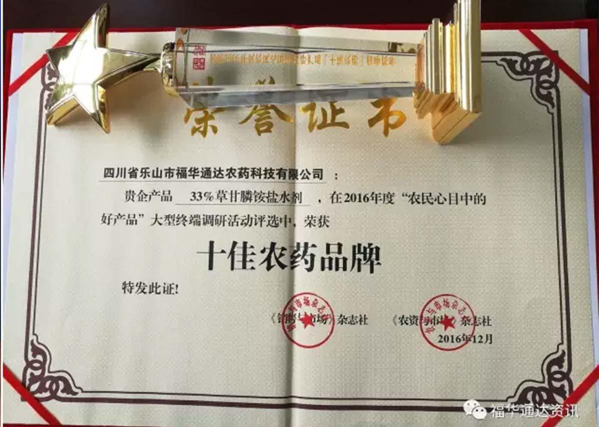 """福华通达荣获2016年度农民心目中的好产品""""十佳农药品牌"""""""