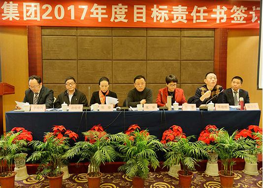 福华集团2017年度目标责任书签订大会召开