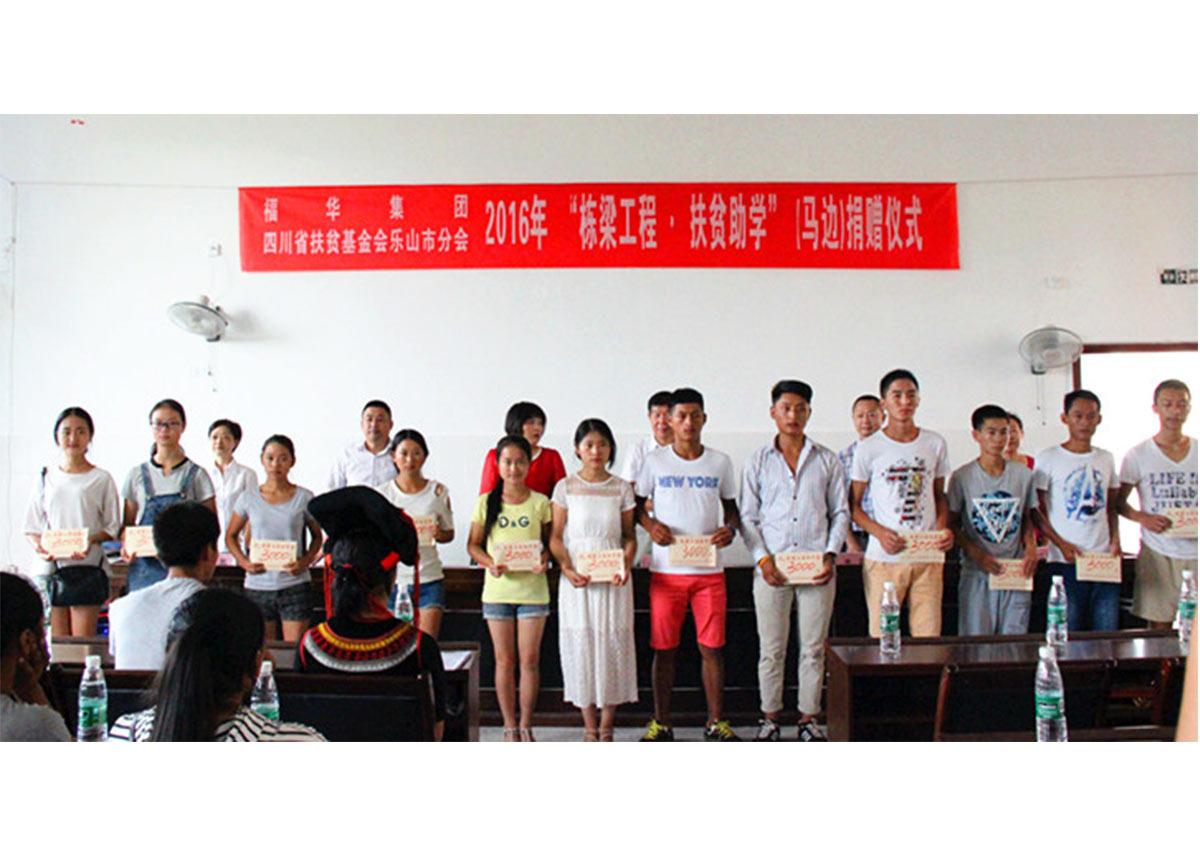 福华资助35名马边籍贫困学生