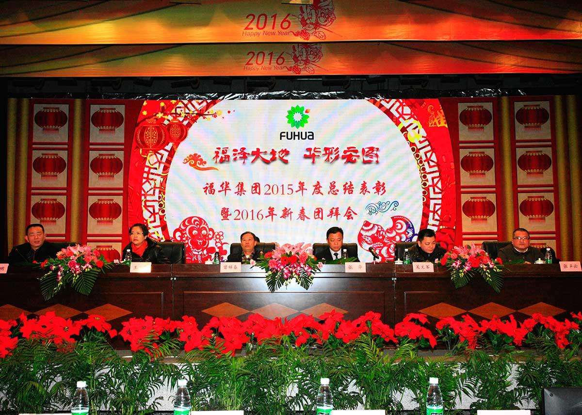 福华集团2015年度总结表彰暨2016年度新春团拜会