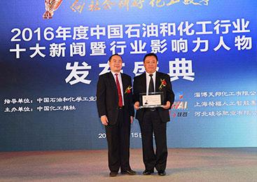 福华集团董事局张华主席获评行业十大影响力人物