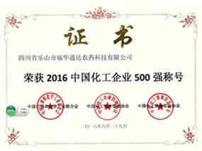 2017中国化工500强