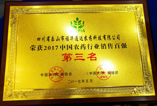 2017中国农药行业销售百强企业