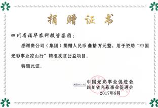 中国光彩事业凉山行