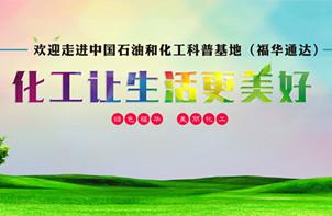 化工让生活更美好——四川大学化工系师生走进福华通达