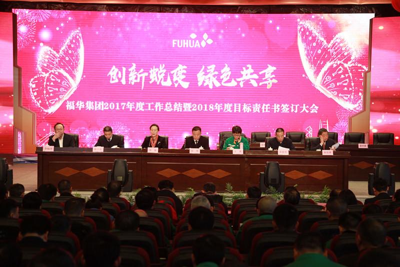 福华集团2017年度总结表彰大会