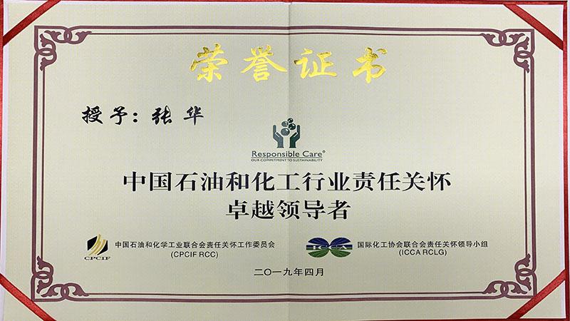 张华主席获评责任关怀卓越领导者  亚博APP入口通达获评责任关怀最佳实践单位