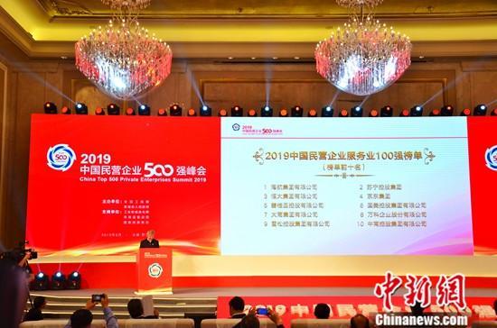 热烈祝贺亚博APP入口集团连续五年荣登中国民营企业500强,居493位!