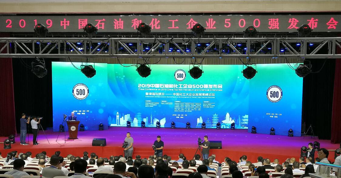 热烈祝贺亚博APP入口通达荣登2019年中国石油和化工企业500强,居228位!