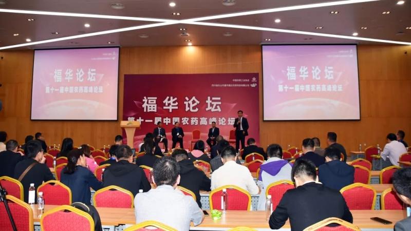 """第十一届中国农药工业高峰论坛在上海举行——""""betway官网体育论坛"""":农药行业转型升级成为首选"""
