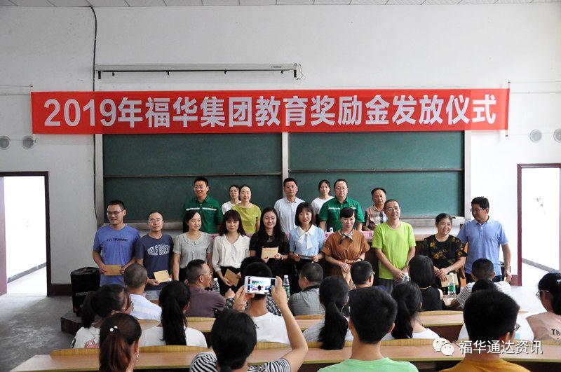 福华爱心助学 未来温暖启航—— 福华集团教育金 奖励优秀教师学子