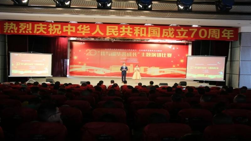 """献礼新中国成立70周年 福华集团举行""""我与福华共成长""""主题演讲比赛"""