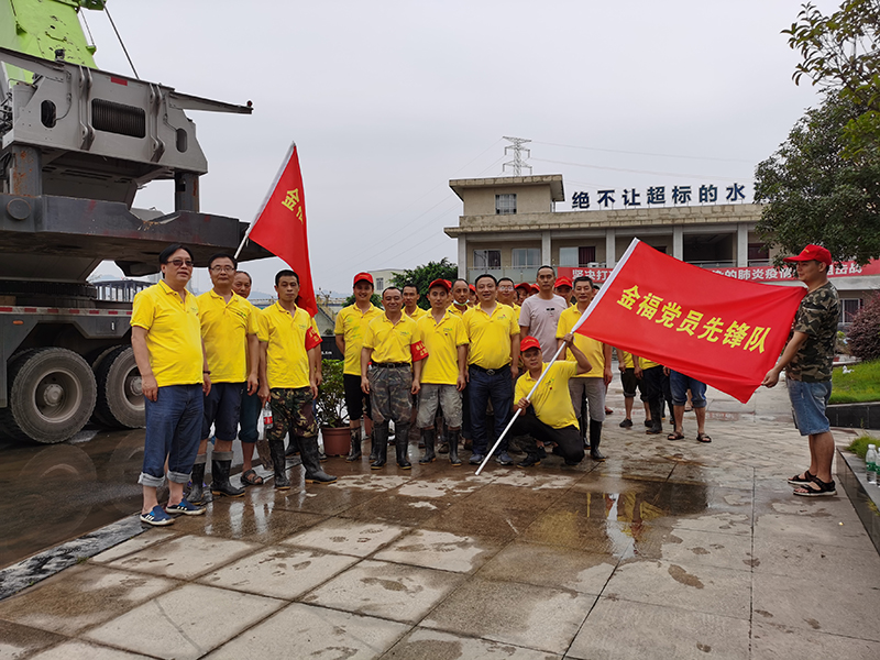 福华集团抗洪救灾纪实(九)——党旗飘扬  忠诚担当