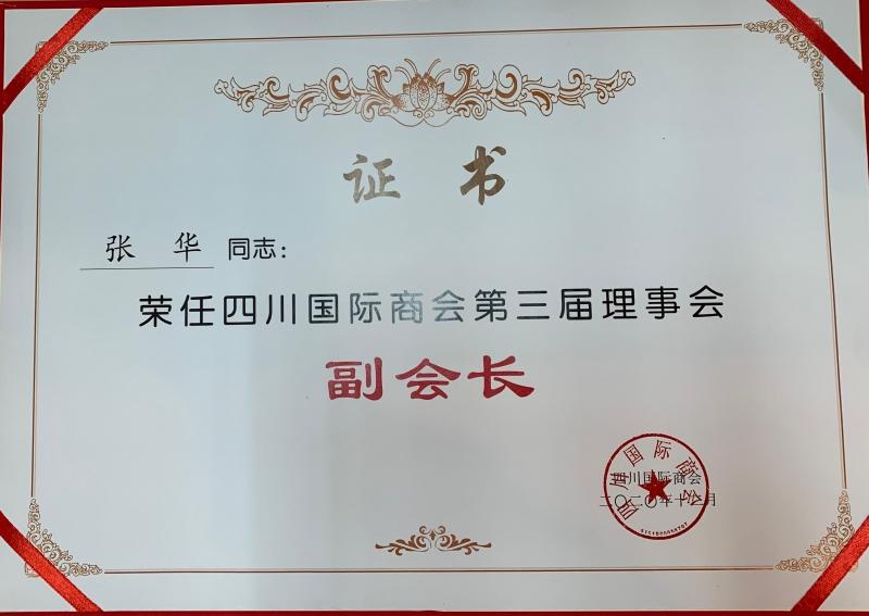 福华集团董事局张华主席荣任四川国际商会第三届理事会副会长