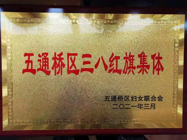 """巾帼花开别样红——福华集团喜获""""三八红旗集体""""、""""三八红旗手""""双荣誉!"""